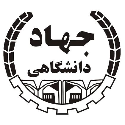 jahad-daneshgahi