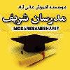 modaresan-sharif